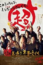 Watch Samurai Hustle Megashare