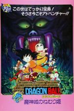 Watch Dragon Ball: Sleeping Princess in Devil\'s Castle Online Megashare